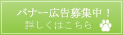 ねこばんバナー広告募集中!